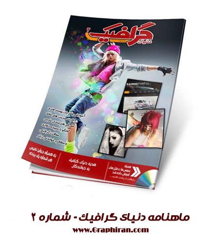 graphic world21 ماهنامه ی اینترنتی دنیای گرافیک – شماره ی 2