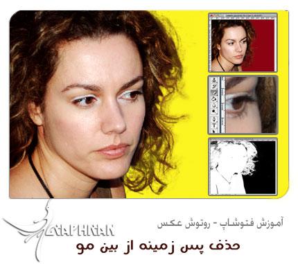 haircut main آموزش تصویری حذف پس زمینه از بین مو در فتوشاپ