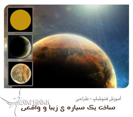 ساخت سیاره