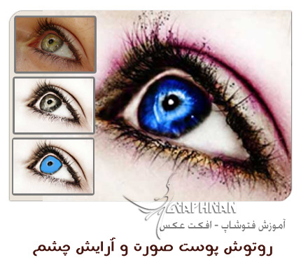روتوش صورت و رنگ چشم