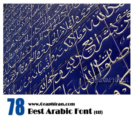 فونت عربی