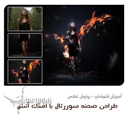 alexaaa طراحی صحنه ی سوررئال با افکت آتش در فتوشاپ
