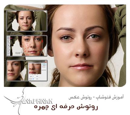 آموزش روتوش صورت و چهره