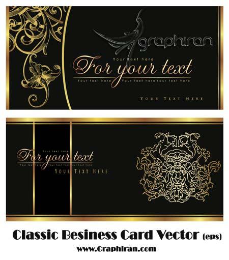 کارت ویزیت کلاسیک