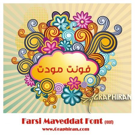 فونت فارسی مودت