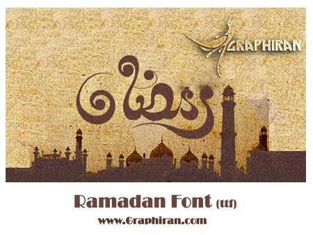 فونت رمضان