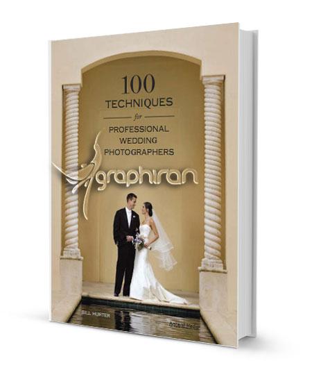 کتاب 100 تکنیک برای عکاسان حرفه ای عروسی