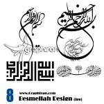 دانلود مجموعه تصاویر بسم الله الرحمن الرحیم