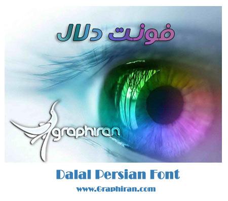 فونت فارسی دلال