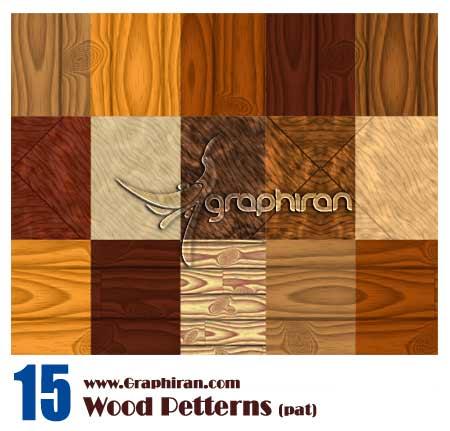 پترن چوب فتوشاپ