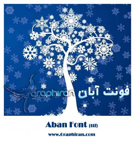 فونت فارسی آبان
