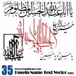 وکتور طرح خوشنویسی امام حسین علیه السلام