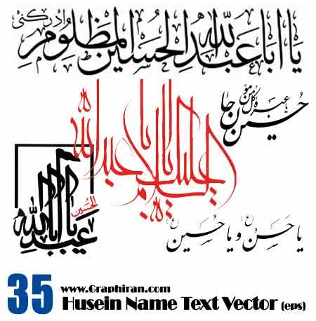 وکتور طرح خوشنویسی امام حسین