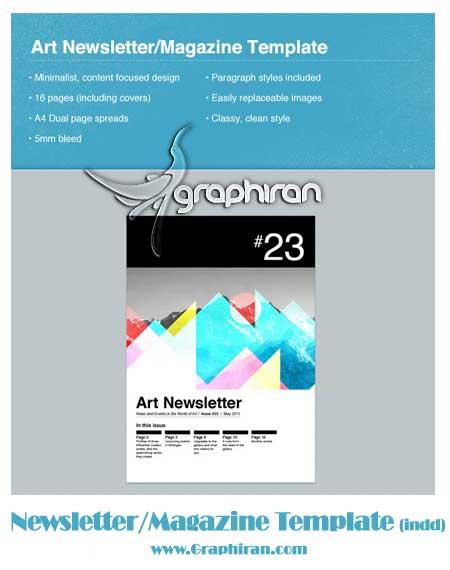 قالب لایه باز خبرنامه و مجله برای Adobe InDesigne