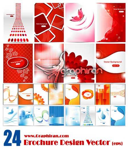 Brochure design vector دانلود وکتورهای طرح آماده بروشور | Brochure Design Vector