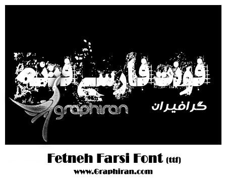 فونت فارسی فتنه