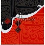 بنر محرم با طرح خوشنویسی امام حسین علیه اسلام به صورت وکتور