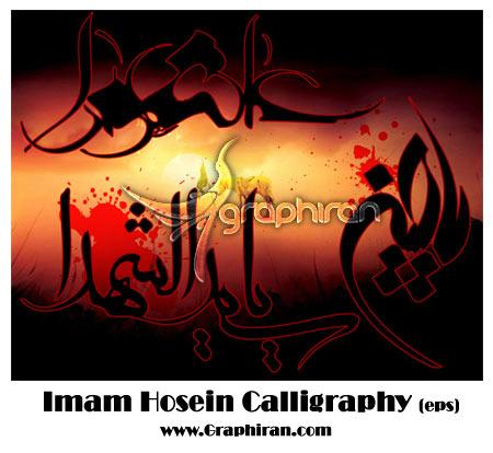 imam hosein وکتور طرح آماده خوشنویسی با موضوع امام حسین علیه السلام و محرم