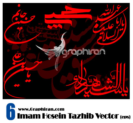 تذهیب امام حسین علیه السلام