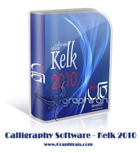 kelk دانلود نرم افزار خوشنویسی کلک 2010 | Calligraphy Kelk 2010
