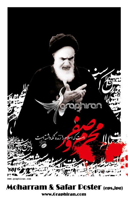 پوستر هنری امام خمینی و محرم و صفر