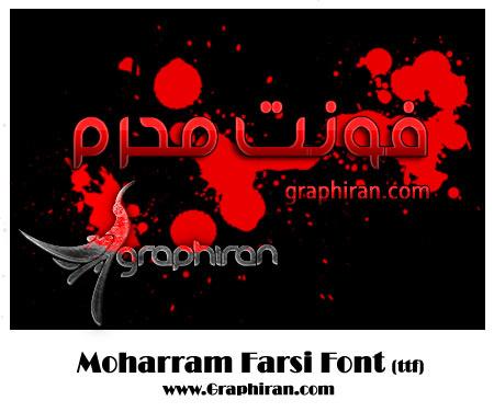 moharrma-font