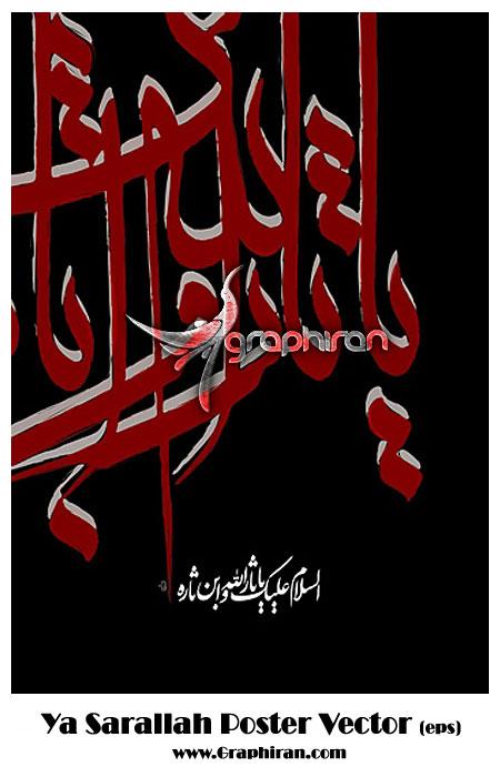 ya sarallah پوستر عاشورا و محرم با تایپوگرافی یا ثارالله به شکل وکتور