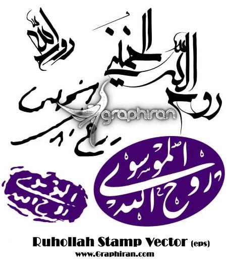 مهر امام خمینی