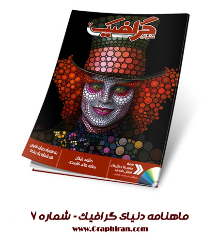 graphic world71 دانلود مجله دنیای گرافیک شماره 7 | ماهنامه آموزش گرافیک