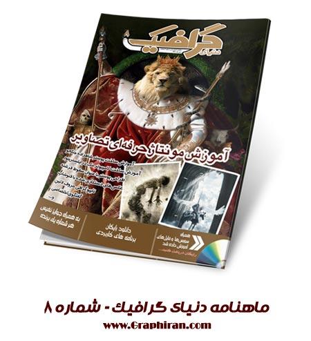graphic world8 مجله دنیای گرافیک شماره 8 | ماهنامه آموزش گرافیک