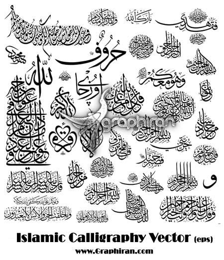 islamic دانلود وکتور طرح های آماده خوشنویسی اسلامی برای فتوشاپ