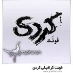 دانلود فونت فارسی کردی – A Kordi