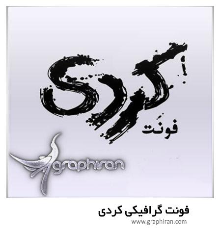 فونت فارسی کردی