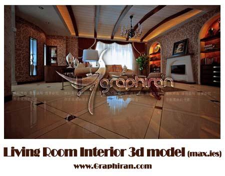 مدل 3 بعدی اتاق نشیمن
