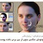 آموزش روتوش عکس با فتوشاپ بدون از دست دادن بافت پوست