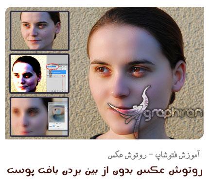 آموزش تصویری روتوش عکس در فتوشاپ