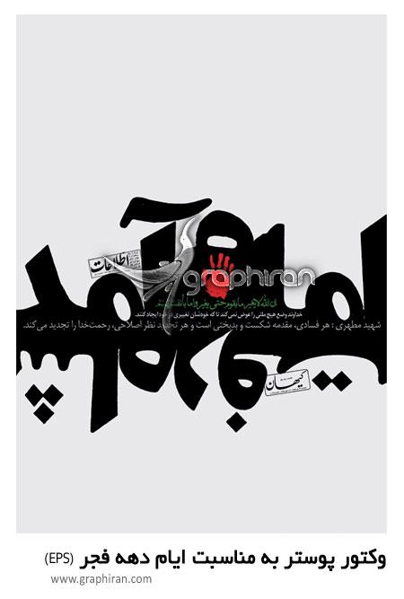 دانلود پوستر 12 بهمن و آغاز دهه فجر به صورت وکتور
