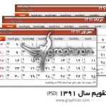 دانلود تقویم سال ۱۳۹۱ فارسی به صورت PSD و لایه باز