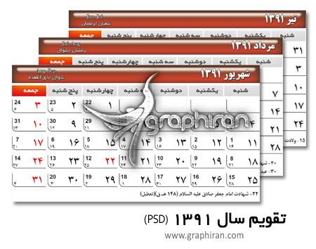 تقویم لایه باز و psd سال 1391