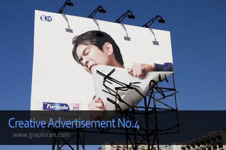 تبلیغات تجاری خلاقانه