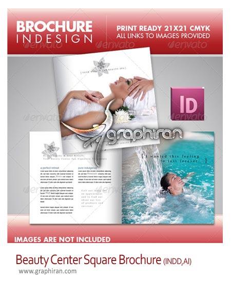 Beauty Center Square Brochure دانلود بروشور سالن های آرایش و زیبایی Beauty Center Brochure