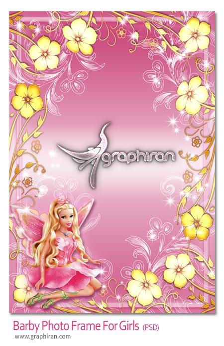 قاب عکس دخترانه با طرح باربی