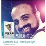 دانلود پلاگین Topaz Clean 3.2.0 برای روتوش عکس در فتوشاپ