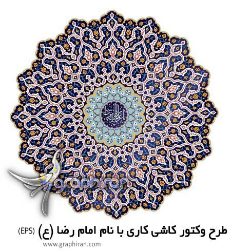 دانلود طرح وکتور کاشی کاری با نام امام رضا علیه اسلام
