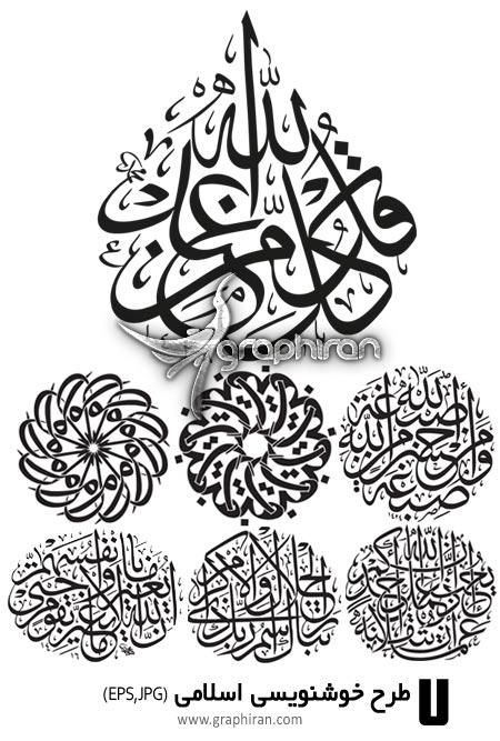 طرح خوشنویسی اسلامی