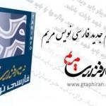 دانلود مجموعه فونت های نرم افزار فارسی نویس مریم