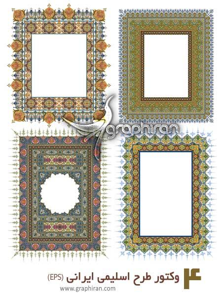 دانلود وکتور طرح های اسلیمی و سنتی برای کادر و حاشیه