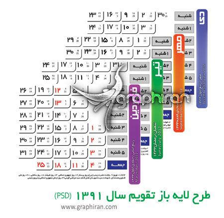 تقویم لایه باز و psd سال 1391 با طرحی جدید