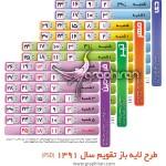 دانلود تقویم سال ۱۳۹۱ لایه باز و رنگی
