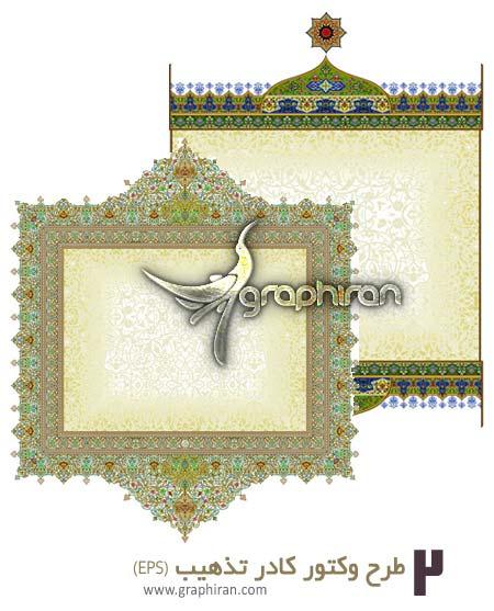 tazhib دانلود وکتورهای تذهیب کادر و حاشیه